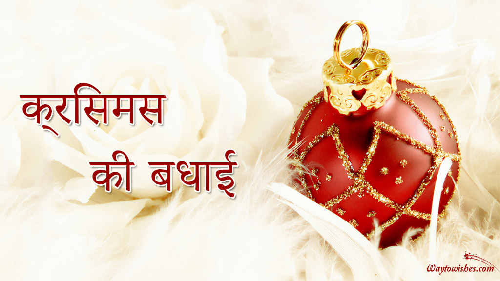 Merry Christmas In Hindi