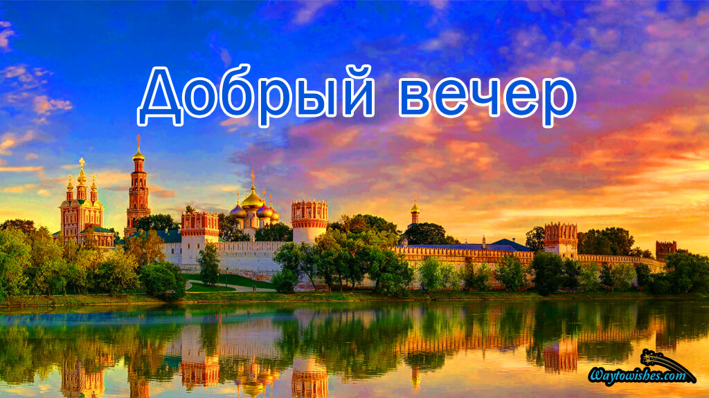 Good Evening In Russian