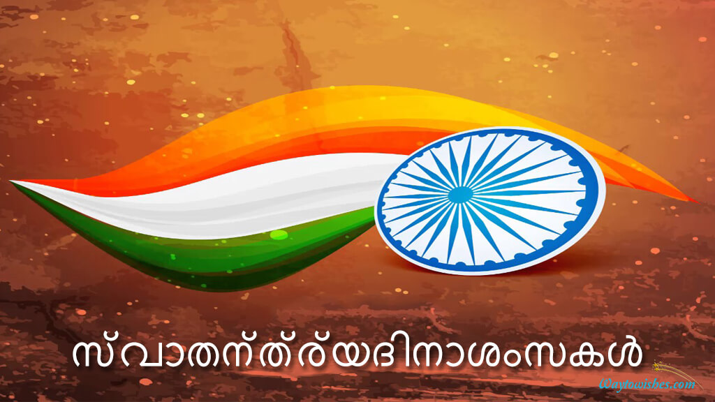 Happy Independence Day In Malayalam