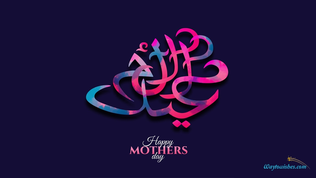 Happy Mothers Day In Arabic