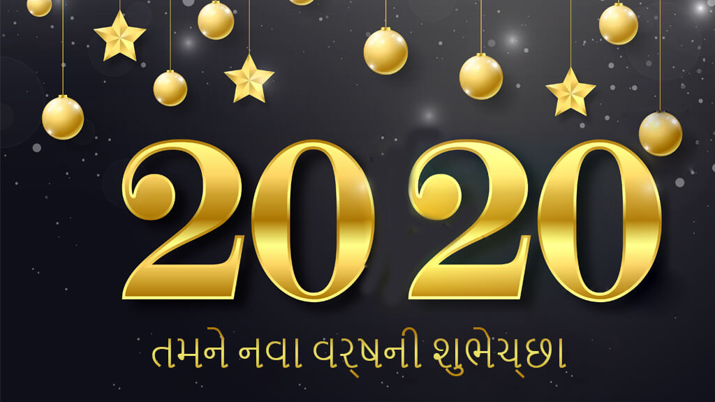 wish you happy new year 2020 in gujarati waytowishes www waytowishes com