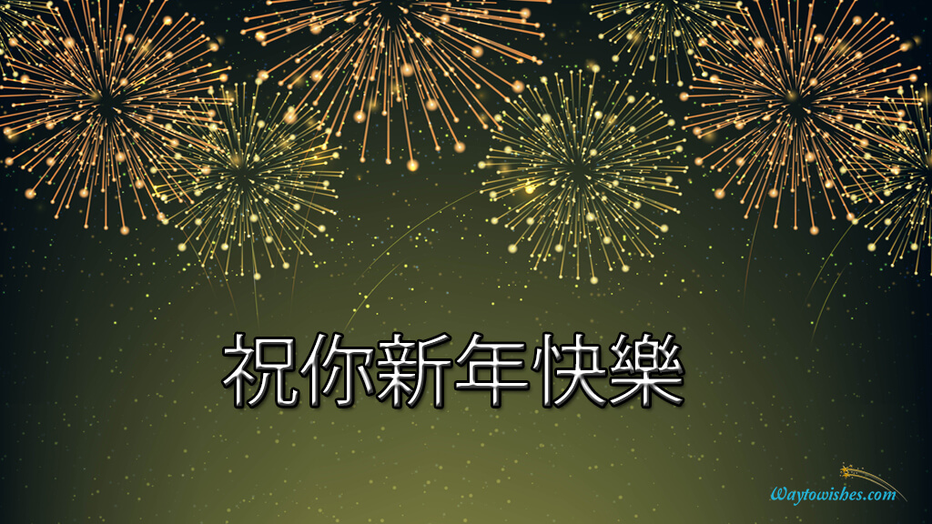 Wish You Happy New Year In Chinese