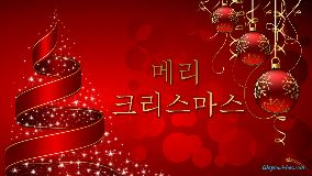 Merry Christmas In Korean