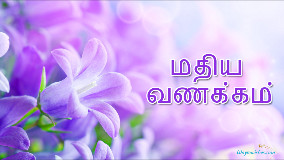 Good Afternoon Wishes Tamil