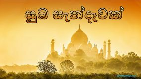 Good Evening In Sinhala