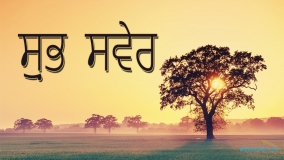 Good Morning In Punjabi