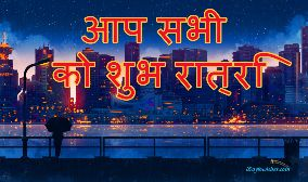 Good Night All of You In Hindi