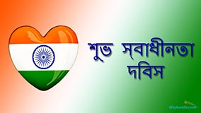 Happy Independence Day In Bengali