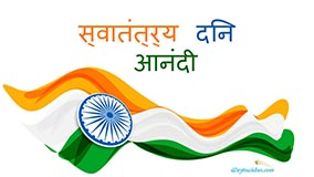 Happy Independence Day In Marathi