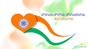 Happy Independence Day Kannada
