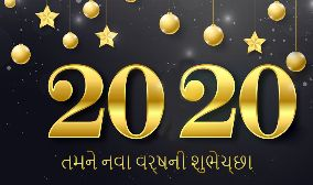Wish You Happy New Year 2020 In Gujarati