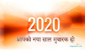 Wish You Happy New Year 2020 In Hindi