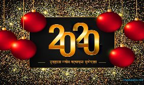 Wish You Happy New Year 2020 In Marathi