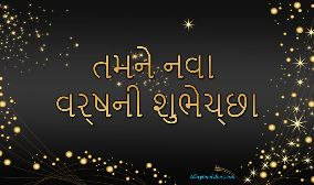 Wish You Happy New Year In Gujarati