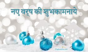 Wish You Happy New Year In Hindi
