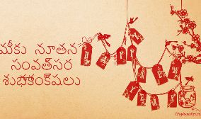 Wish You Happy New Year In Telugu