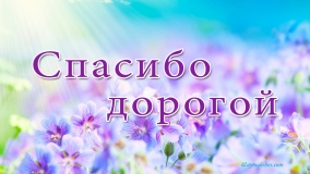 Thank You Dear In Russian