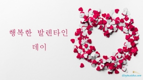 happy valentines day in korean