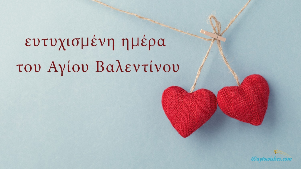 happy valentines day in greek