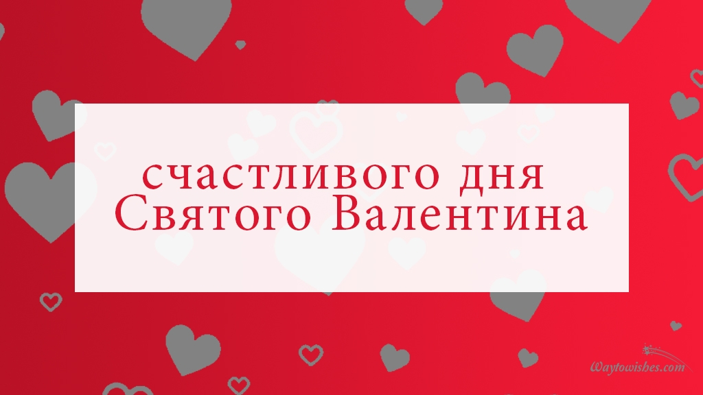 happy valentines day in russian